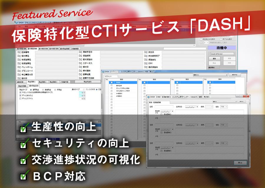 保険特化型1CTIサービス「DASH」