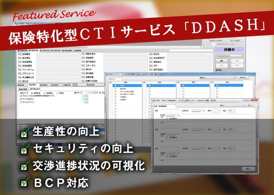 保険特化型CTIサービス「DDASH」